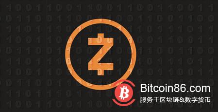 Zcash发布修补程序版本2.0.7-2 修复相关问题以支持12月11日Blossom升级-币安资讯网