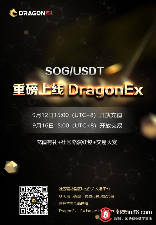 DragonEx龙网 上线 SOG/USDT 交易对