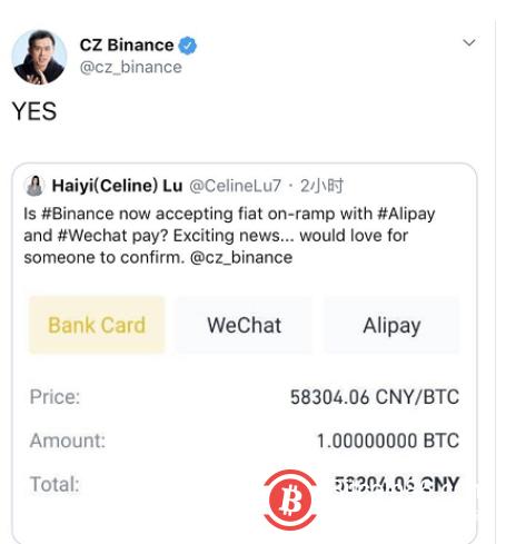 赵长鹏:用户将可使用微信和支付宝在币安OTC市场购买加密货币