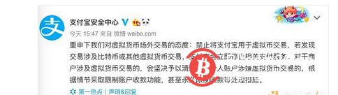"""支付宝多次对虚拟货币场外交易说""""不"""" 币安为何明知故犯?"""