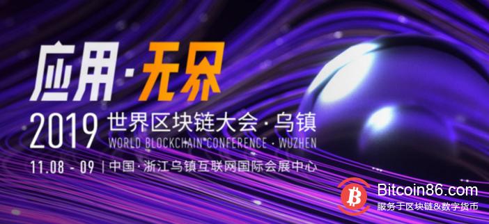 大币网CEO中国首秀,他将在乌镇世界区块链大会