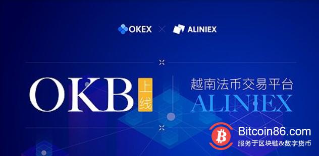 再下一城 OKB上线越南头部法币交易平台