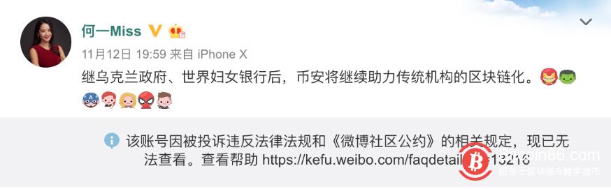 币安官方微博账号被封,显示被投诉违反法律法规