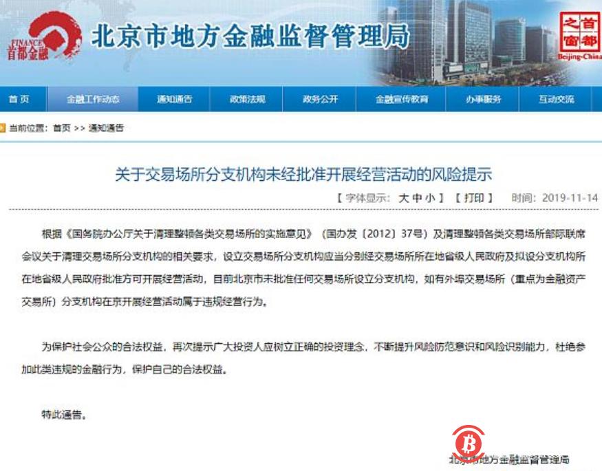 北京市金融监管局:本市未批准任何交易场所设立分支机构