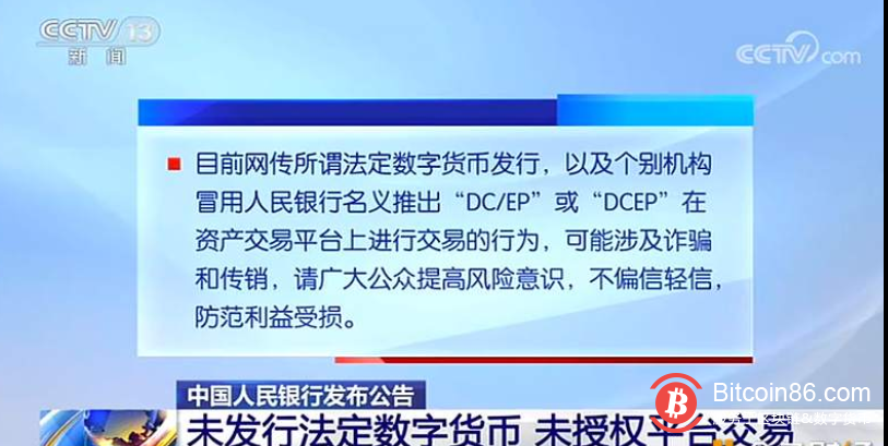 CCTV13:投资者不应将区块链技术与虚拟货币混同