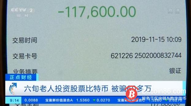 """央视网:六旬老人加入""""炒股战队"""" 投资比特币 毕生积蓄都""""炒""""没了"""