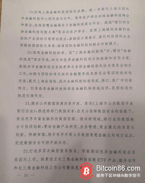 上海积极支持央行数字货币研究所设立金融科技公司