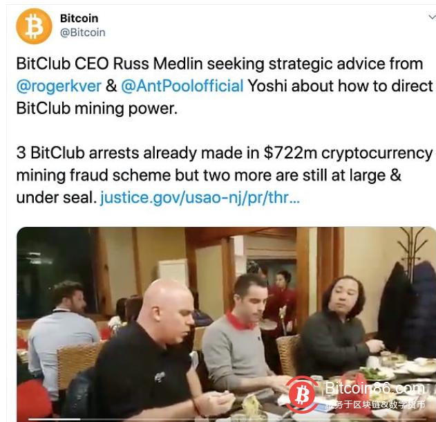 传比特大陆涉BitClub骗局 是真的吗?