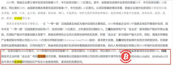 """海南省企业境外投资特点:高技术企业积极""""走出去""""布局区块链技术发展"""