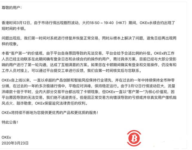 交易所宕机被维权 火币、OKEX、币安反应不同