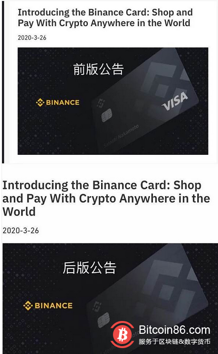 深度调查:币安尚未获得资质发行加密货币VISA卡-币安资讯网
