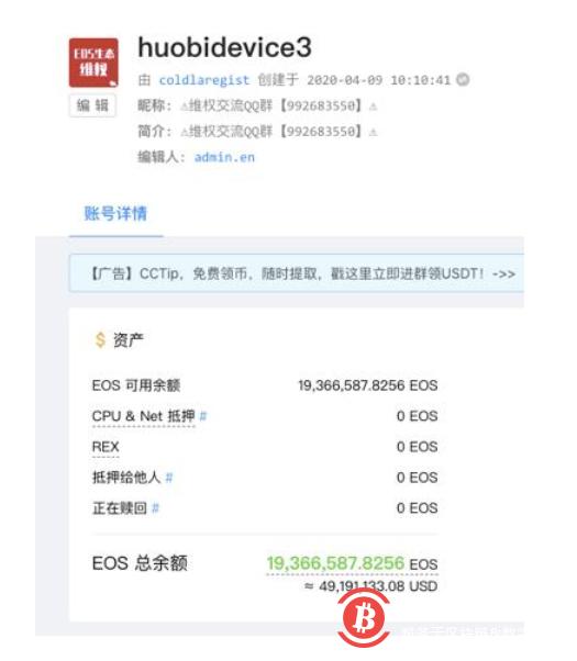 """EOS生态""疑似暴雷 分散3.6亿元资产-币安资讯网"