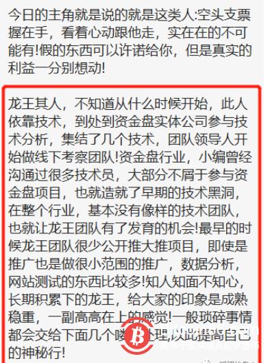 龙王现形记:诈骗被揭穿后,诈死也不好使!-币安资讯网
