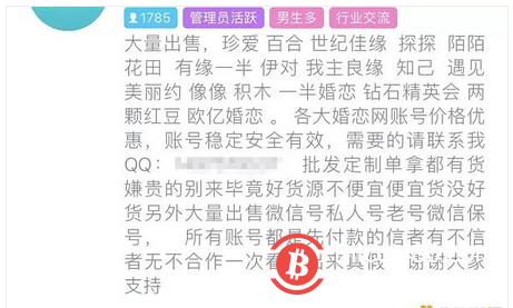 """珍爱网出现BTC""""杀猪盘""""骗局 一女子40万血本无归"""
