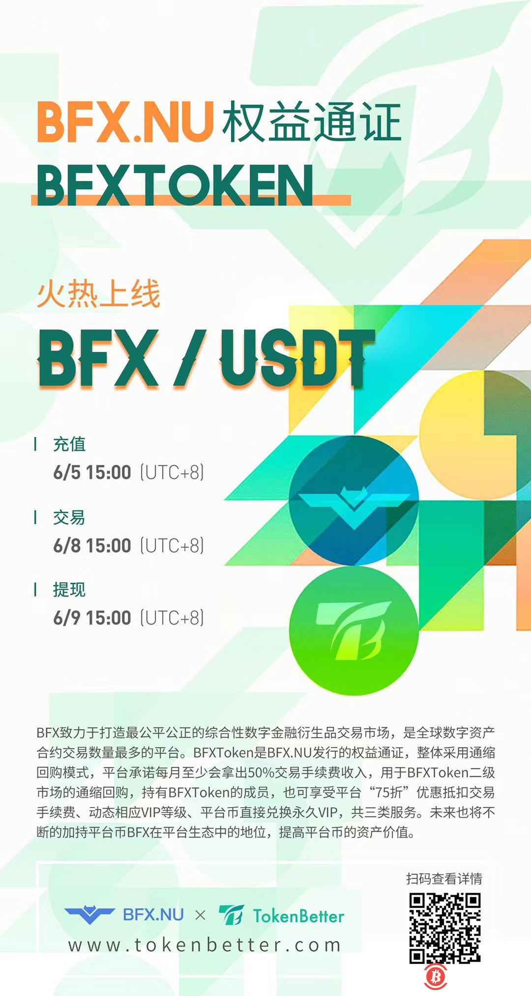 新型上币效应来袭——Tokenbetter交易所上线BFX Token-币安资讯网