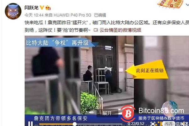 """争夺再升级 詹克团携""""黑衣大汉""""撬锁强入比特大陆-币安资讯网"""