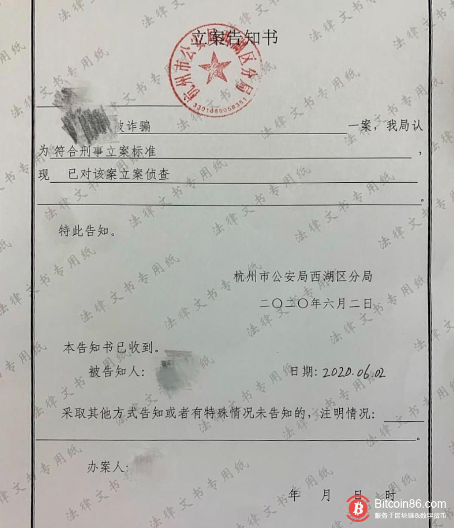 杭州市公安局西湖区分局针对Fcoin一事已立案侦查-币安资讯网