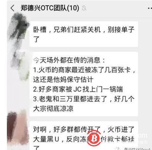 """还原6月""""冻卡潮""""来龙去脉:东莞冻数千张卡,币圈人心惶惶-币安资讯网"""