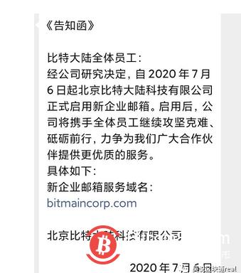 比特大陆詹克团发布公司新网站,更改收款账户