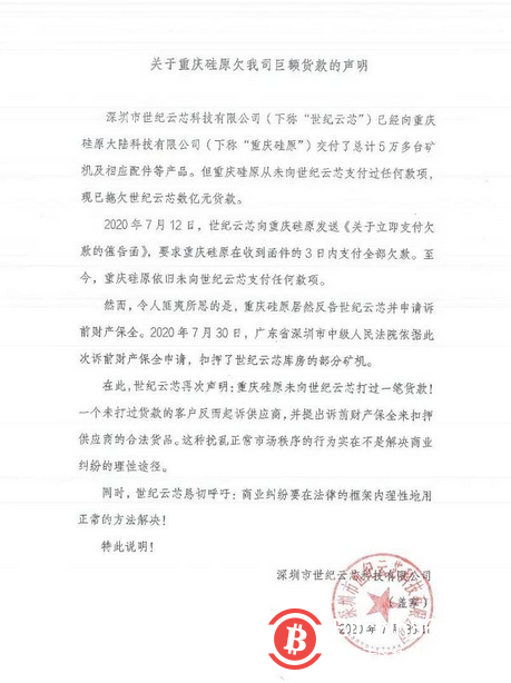 深圳公司礦機被查封,大陸員工公積金延期但為何開心?