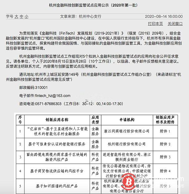 杭州金融科技创新监管试点应用公示,包括一款基于区块链的融资风控产品