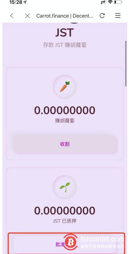 以下是挖矿教程(比特派钱包已支持,下载地址:http://bitpie.com)  【注意,在参与波场DeEFi项目时,请确保自己拥有足够的TRX来保障转账正常】  1、找到项目  打开比特派钱包,点击「发现」,安卓手机切换到 TRON 在DeFi 一栏找到「carrot」,苹果手机复制链接https://carr.finance/stats 到输入框,并跳转。  2、项目内操作  点击「统计资料」查看每个农场的收益,点击「农场」选择你认为合适的农场加入(不同的农场有不同的币种要求)  以JST农场为例,你需要先点击「批准JST」进行授权,代授权完成后,稍加等待可进行JST的充值。(如果你点击批准后没有反应,请检查下是否拥有足够的TRX,没有TRX便无法完成授权,在比特派的波场能量站可以补充5元——20元的波场)  当你将JST充值完成后,稍加等待,便可看到自己的胡萝卜收益。点击「收割」可将胡萝卜提回钱包中,可以前往JUSTSWAP或者其他交易所进行交易。