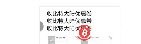詹克团称已针对北京比特大陆法人变更提起行政复议