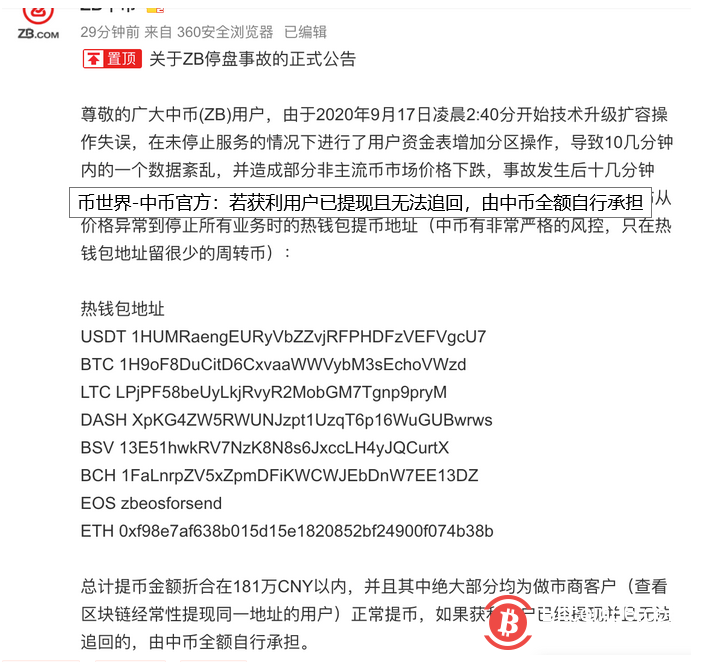 中币官方:若获利用户已提现且无法追回,由中币全额自行承担