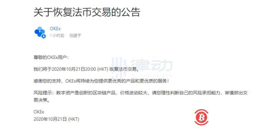 OKEx将于10月21日20:00恢复法币交易