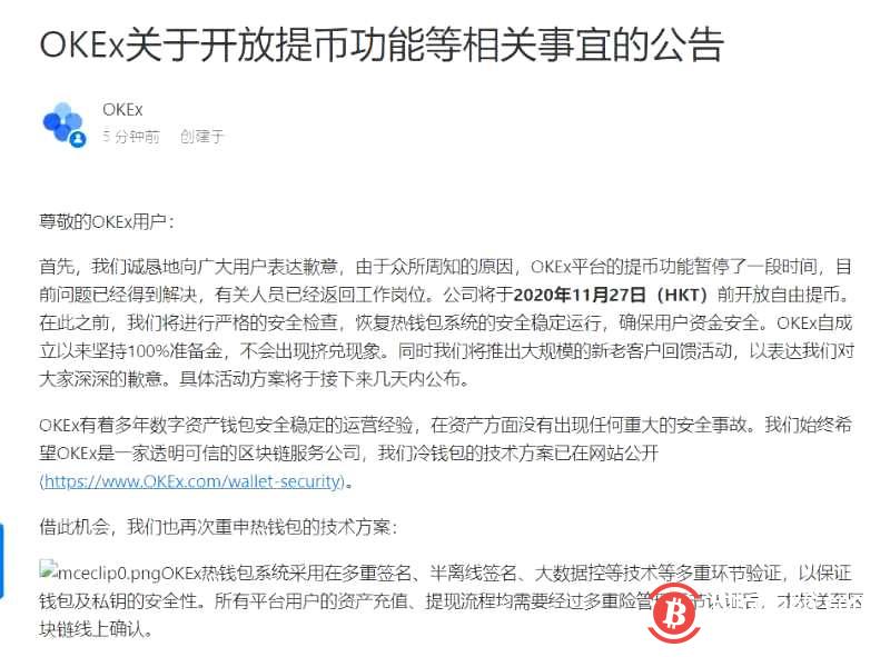 OKEx宣布11月27日前开放自由提币