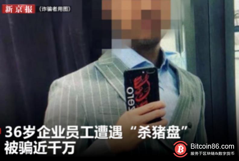 """网络交友难寻真爱,警惕虚拟货币""""杀猪盘""""骗局"""