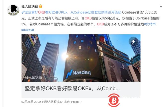 深度剖析:欧易OKEx平台币OKB究竟是不是价值洼地?