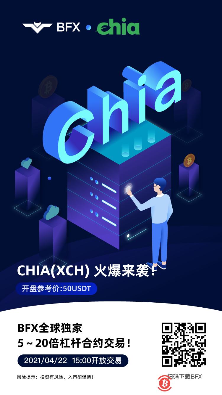 XCH(Chia)合约即将上线BFX试验区-币安资讯网