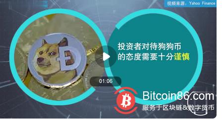 """""""狗狗币""""商标被抢注-币安资讯网"""
