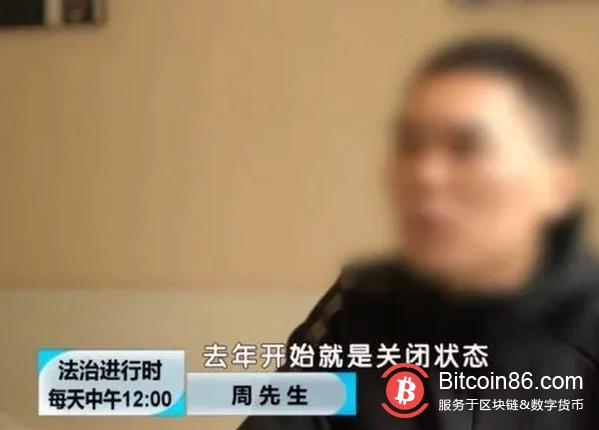 奇案:男子投资虚拟货币,翻了两百倍!但是,交易不了!!!