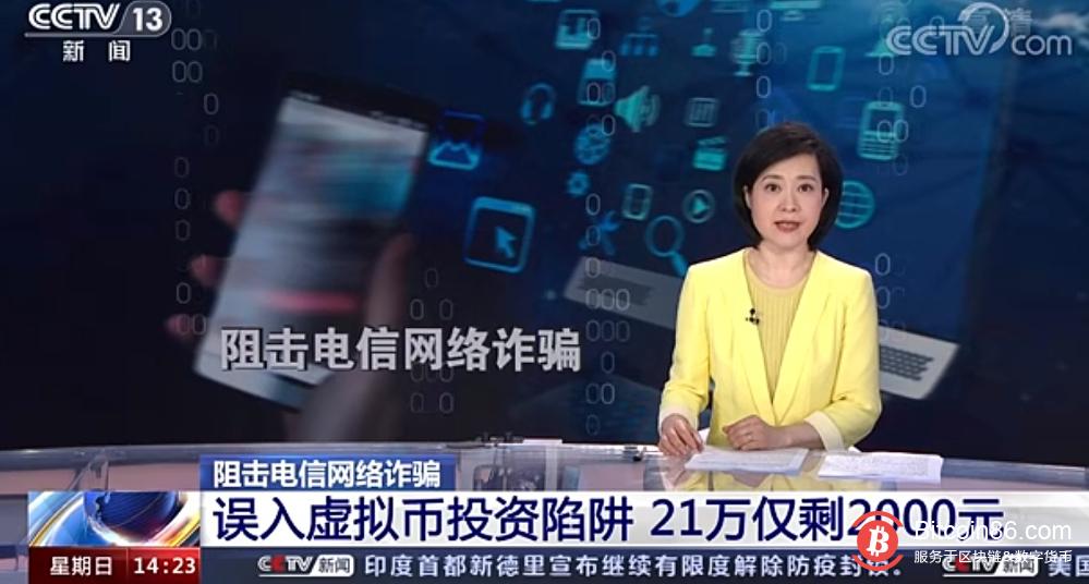 """央视新闻:虚拟币交流群 骗你""""没商量"""""""