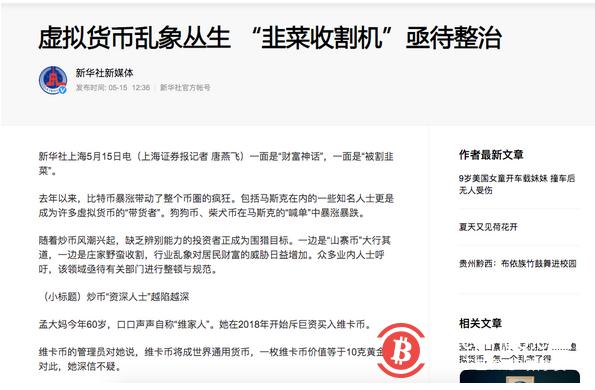 监管高压 交易所隐退中国市场
