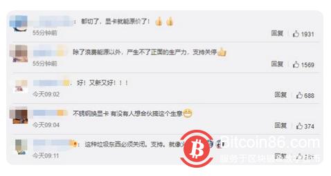 四川比特币矿场集体断电 上微博热搜 网友:支持关停!