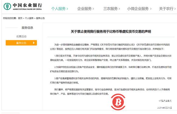 中国农业银行发布关于禁止使用我行服务用于比特币等虚拟货币交易的声明