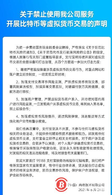 支付宝承诺将加强对加密货币交易的监控