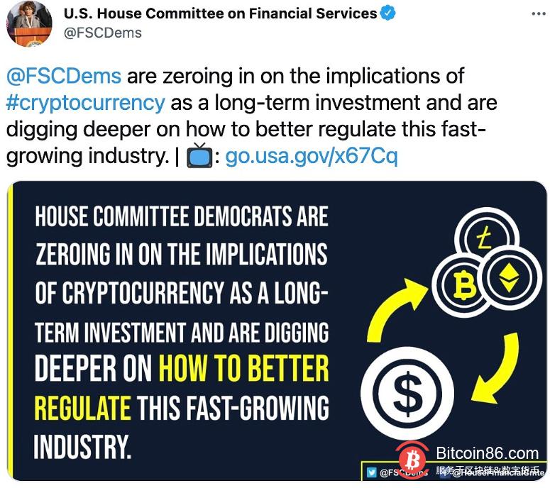 美众议院金融服务委员会:正深入研究如何更好地监管加密行业