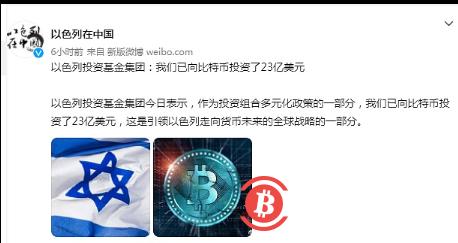 """网传""""以色列投资基金集团向比特币投资23亿美元""""系谣言"""