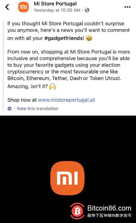 通过与瑞士加密货币支付服务提供商Utrust合作,小米在葡萄牙的官方零售商Mi Store Portugal最近开始接受加密货币支付。