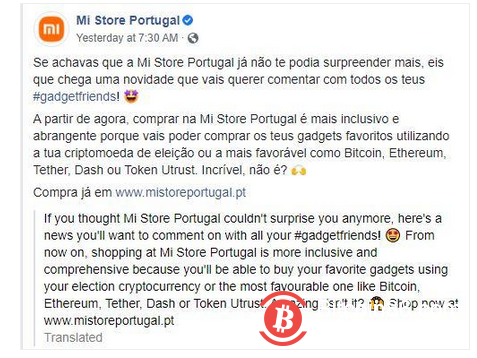 小米葡萄牙商店开始接受加密货币支付