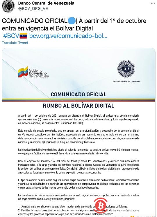 委内瑞拉将于10月推出数字玻利瓦尔