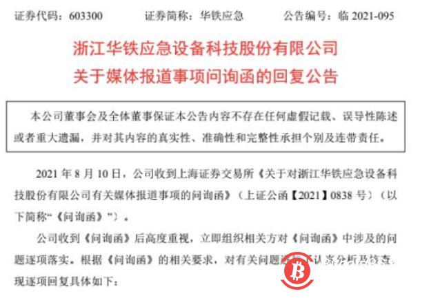 """""""矿机门""""举报事件新进展!华铁应急回复交易所问询:5.6万台矿机归谁?"""