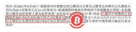 """美图发布半年报,上半年亏损净额1.377亿元,主要是因为""""炒币""""亏了钱"""