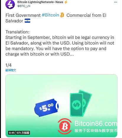 萨尔瓦多发布首个由政府推出的比特币广告