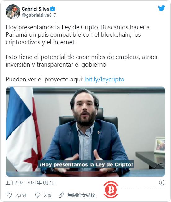 巴拿马或紧随萨尔瓦多 将加密货币作为法定货币