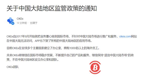 欧易OKEx发布关于中国大陆地区监管政策的通知
